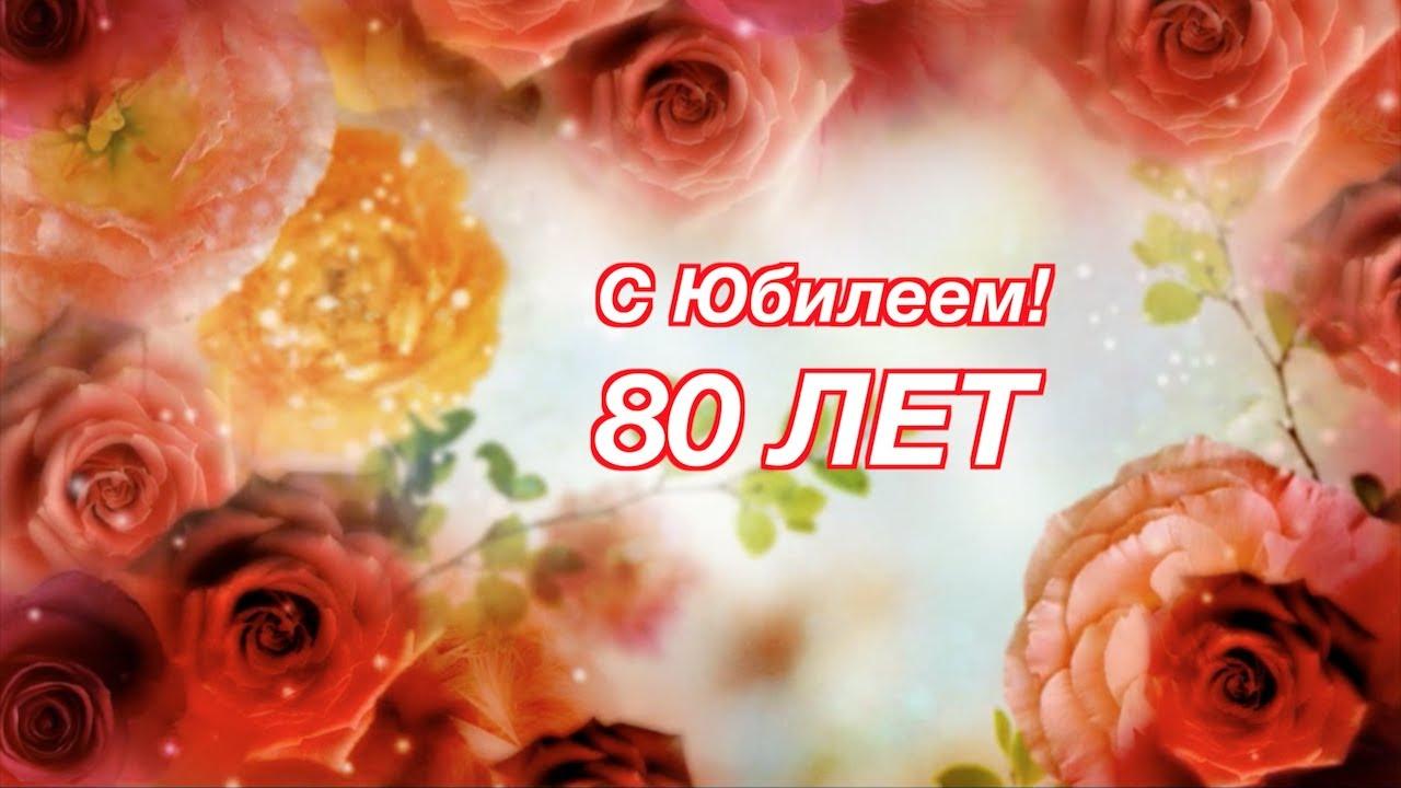 Поздравления с 80 летием женщине картинки
