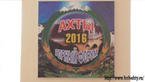 Горный форум РД в Ахтах (14)