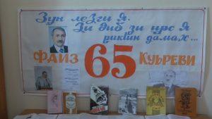 Юбилейный вечер известного лезгинского поэта, прозаика, Фейзудина Рамазановича Нагиева. (12)
