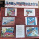 В библиотеках МКУ УКСМПиТ МР Ахтынский район подготовили и оформили фотовыставки (1)