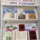 выставки и стенды Вместе с книгой к миру и согласию, Мы выбираем толерантность (3)
