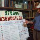 К Выборам — 2021 в библиотеках Ахтынского района оформлены информационные стенды (3)
