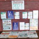 К Выборам — 2021 в библиотеках Ахтынского района оформлены информационные стенды (5)